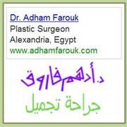 Thumb dr adham farouk plastic surgery clinic alexandria egypt  01